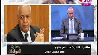 Download مصطفى بكري :يكشف تفاصيل خطيرة بشأن التعديل الوزاري المرتقب Video