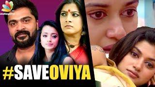 Save Oviya : Celebs show support | Bigg Boss Vijay TV Show