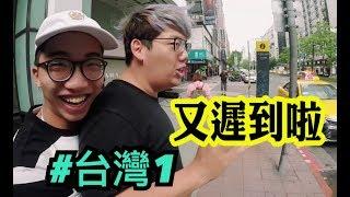 Download 《雲吞叫埋雞》5天的旅程 台灣篇 1 Video