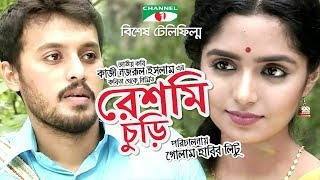 Download Reshmi Churi | Bangla Telefilm | Irfan Sazzad | Jannatul Sumaiya Himi | Channel i TV Video