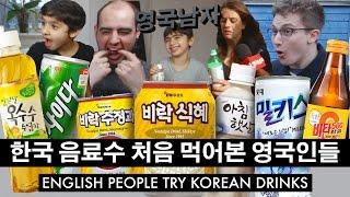 Download 한국 음료수를 처음 마셔본 영국인들의 반응!? // English people react to Korean Drinks! Video