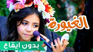 Download كليب الغيورة - لين الغيث بدون ايقاع   قناة كراميش Karameesh Tv Video