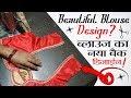 Download न्यू ब्लाउज डिजाइन New Blouse Design & Blouse Back Neck Design Video