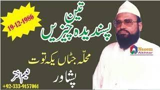 Download Syed Abdul Majeed Nadeem R.A at Mohalla Jattan Peshawar - 3 Pasandeeda Cheezain- 19-12-1986 Video
