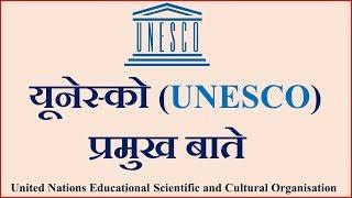 Download UNESCO (यूनेस्को) क्या हैं सम्पूर्ण महत्वपूर्ण जानकारी Video