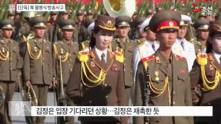 Download [단독] 北 열병식 방송사고?…″빨리 오시라고 해!″ Video