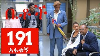 """Download Betoch Comedy Drama """"አፋቱኝ"""" Part 191 Video"""