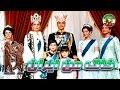 Download مراسم تاج گذاری محمدرضا شاه و شهبانو فرح ( آبانِ ۱۳۴۶) به فارسی ❀ Video