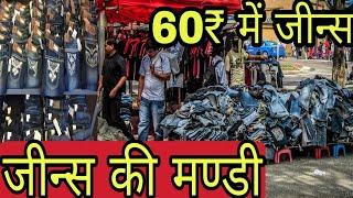 Download जीन्स की मण्डी | 60₹ में जीन्स Kolkata Jeans Market Video
