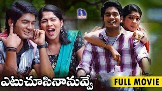 Download Etu Chusina Nuvve || Latest Telugu Full Movie || 1080p Full HD || Saikrish, Swasika Video