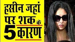 Download Mohammed Shami wife Hasin Jahan's Conspiracy? हसीन जहां पर शक के कारण Video
