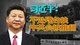 Download 海峡论谈:习近平: 不处理台独 中共会被推翻 Video