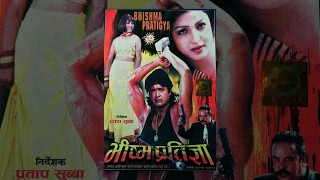 Download Bhishma Pratigya | Nepali Full Movie | Rajesh Hamal | Pooja Chand | Gauri Malla | Dhiren Dhakya Video