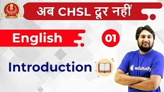 Download 9:30 PM - SSC CHSL 2018 | English by Harsh Sir | Introduction Video