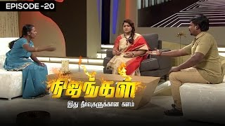 Download Nijangal - With Kushboo - நிஜங்கள் Sun TV Episode 20 | Vision Time Video