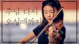 Download Jennifer Jeon - 주님다시 오실때까지 (Until the Lord Returns) Video