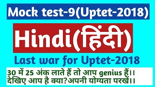 Download हिंदी||Mock test-9||अपनी योग्यता परखें Video