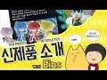 Download [180516][HOLIC NEWS] 신제품 소개 with 아인스 - New Products Info. with Eins Video