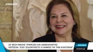 Download Ελλάδα | Κατσέλη: «Έχει ξεδοντιαστεί ο νόμος για την Α' κατοικία» Video