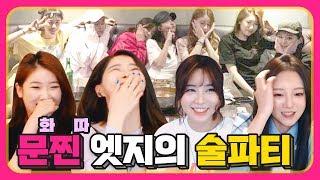 Download 엣지☆ 급식체 배우기! 여캠들의 술자리 진실 토크 [서윤x외질혜] Video