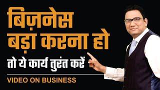 Download No. 105 | बिज़नेस बड़ा करना हो तो ये कार्य तुरंत करें | Ujjwal Patni Official | Best video on Business Video