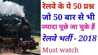 Download Railway Group-D 2018 GK/GS in Hindi question paper practice set-1 Video