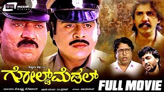 Download Gold Medal - ಗೋಲ್ಡ್ ಮೆಡಲ್ | Kannada Full Movie | Ambarish | Sudharani | Devaraj Video