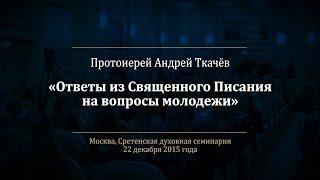 Download Протоиерей Андрей Ткачёв. Ответы на вопросы молодежи о Священном Писании Video
