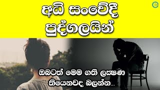 Download Highly Sensitive People | Shanethya TV Video