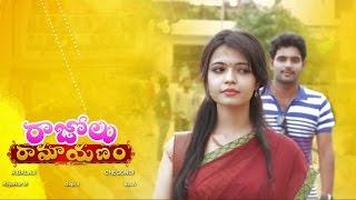 Download Razole Ramayanam    Funny Telugu Short Film Video
