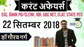 Download September 2018 Current Affairs in Hindi 22 September 2018 for SSC/Bank/RBI/NET/PCS/SI/Clerk/KVS/CTET Video