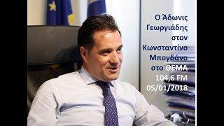 Download Ο Άδωνις Γεωργιάδης στον Κωνσταντίνο Μπογδάνο στο ΘΕΜΑ 104,6 FM 05/01/2018 Video