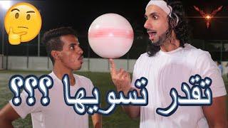 Download تعلم مهارات كرة القدم في 5 دقائق فقط !!!! Video