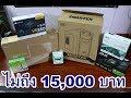 Download จัดสเป็คคอม ในงบประมาณไม่ถึง 15,000 บาท By LimeMan Video