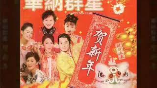 Download 2005年 华纳群星 - 「贺新年」{粤语与华语贺年歌曲专辑 ) (77首) Video
