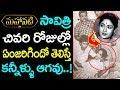 Download మహానటి సావిత్రి నిజజీవితంలో చివరి రోజులు ఎలాగడిచాయో తెలుసా | Mahanati Savitri Real Life Secrets Video