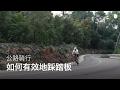 Download 如何有效地踩踏板 | 公路自行车骑行教程 Video