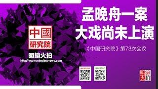 Download 中国研究院 | 杨风 鲁难 李进进 刘屏:孟晚舟一案,大戏尚未上演(20181214 第73次研讨会) Video