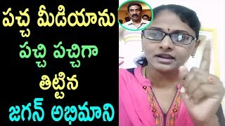 Download Ys jagan Lady Fan Strong Counter ABN MD Radhakrishna | Cinema Politics Video