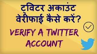 Download How to get Twitter Verified? Twitter Verification 2016 explained in Hindi Video