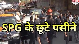 Download जब Modi के साथ चल रही SPG की अटकी सांस | MUST WATCH !!! Video