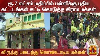 Download பள்ளிக்கு புதிய கட்டடங்கள் கட்டி கொடுத்த கிராம மக்கள் - விருந்து படைத்து கொண்டாடிய மக்கள்   Madurai Video