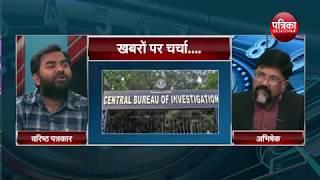 Download रिश्वत कांड में सीबीआई ने अपने ही डीएसपी को किया गिरफ्तार (भाग-2) Video
