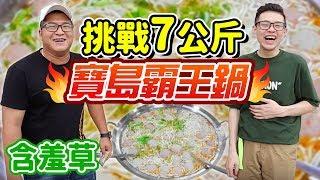 Download 大胃王挑戰7公斤食物!獎金一萬元!ft.含羞草丨MUKBANG Taiwan Big Eater 7KG Challenge Big Food Eating Show|大食い Video
