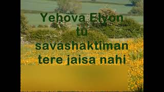 Download Yehova Yire Data Mere Video