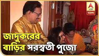 Saraswati Puja Celebration Of Actress Pramita | Saraswati Puja 2019