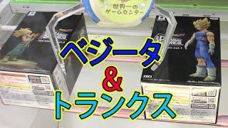 Download 【橋渡し】ドラゴンボールZ!ベジータ&トランクスUFOキャッチャーで取れるまで挑戦!【サラトーク】 Video