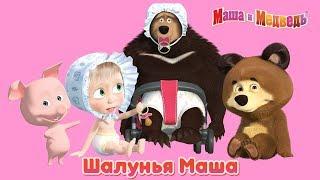 Download Маша и Медведь - Шалунья Маша! 🤡 Веселые шутки и розыгрыши Маши 🎈 Video