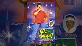 Download 20 Va Satabdam Telugu Full Movie Video