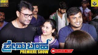 Download Challenging Star Darshan In Prema Baraha Movie Premiere Show | Darshan Latest | New Kannada Movie Video